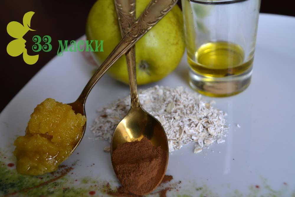 маска для губ из яблока и подсолнечного масла