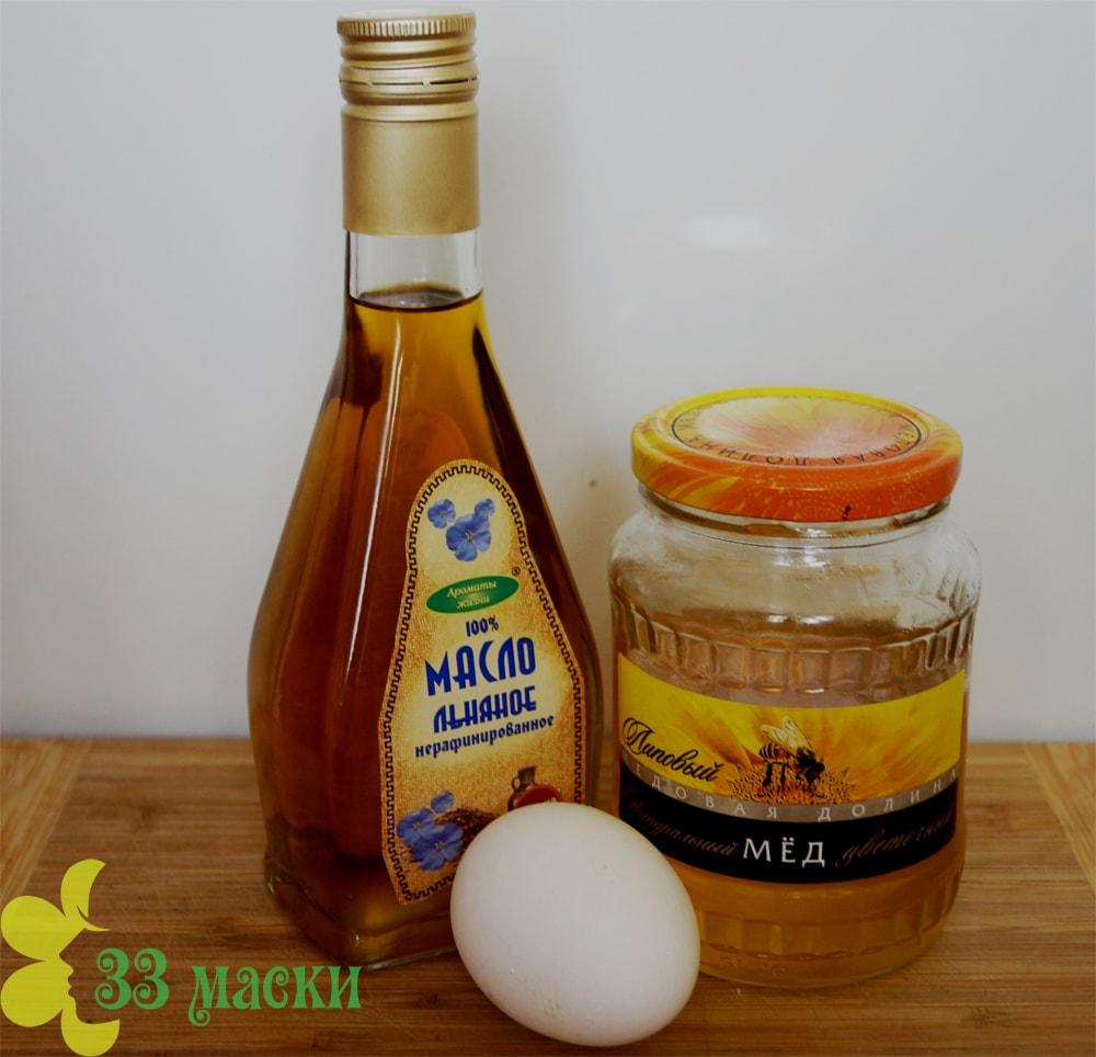 маски для лица с льняным маслом в домашних условиях рецепты